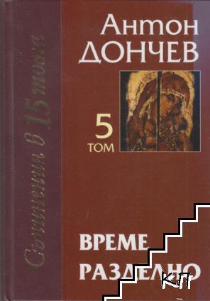 Съчинения в петнадесет тома. Том 5: Време разделно