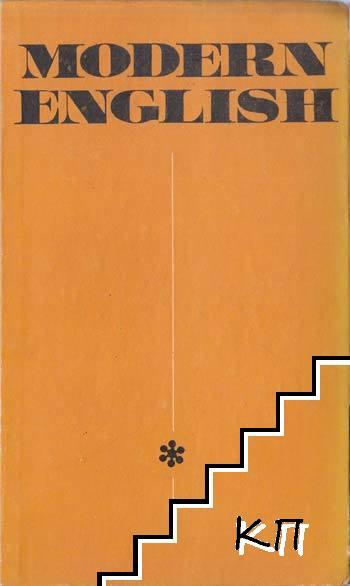 Modern English / Учебник английского языка