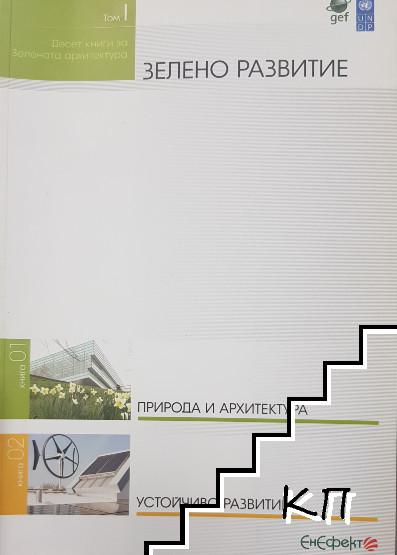 Десет книги за зелената архитектура. Зелено развитие. Том 1