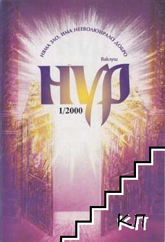 НУР. Бр. 1-2 / 1990