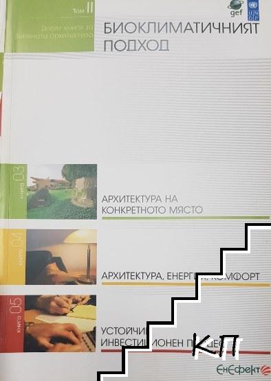 Десет книги за зелената архитектура. Биоклиматичният подход. Том 2
