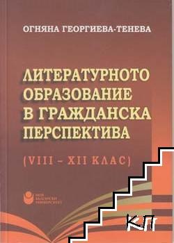 Литературното образование в гражданска перспектива (8.-12. клас)