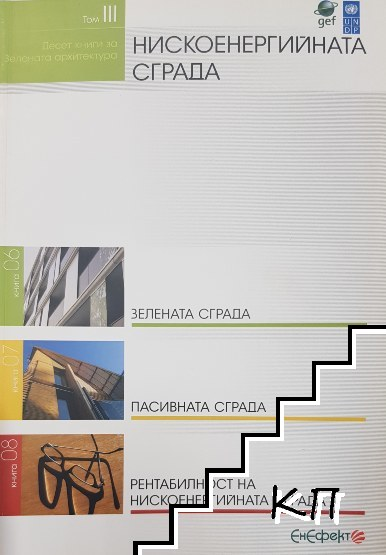 Десет книги за зелената архитектура. Нискоенергийната сграда. Том 3