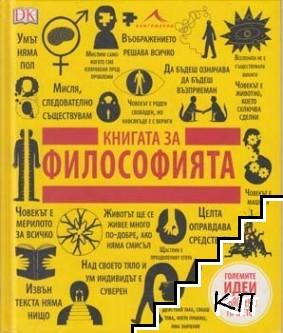 Книгата за философията / Книгата за психологията
