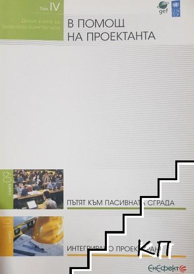 Десет книги за зелената архитектура. Том 4: В помощ на проектанта
