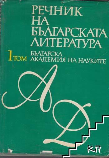 Речник на българската литература в три тома. Том 1-3 (Допълнителна снимка 1)