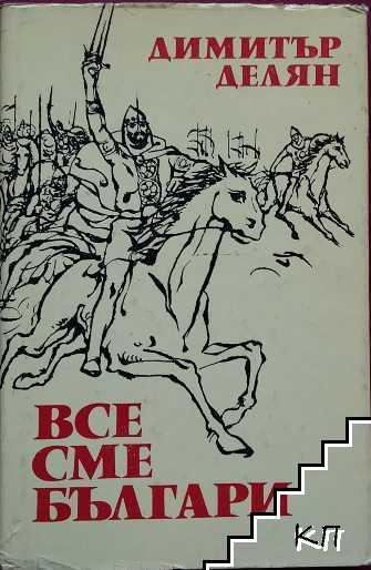 Все сме българи