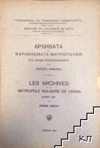 Архивата на Варненската митрополия отъ преди Освобождението