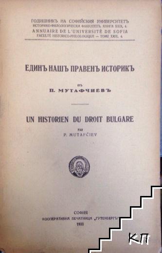 Годишник на Софийския университет. Историко-филологически факултет. Книга XXIX, 4