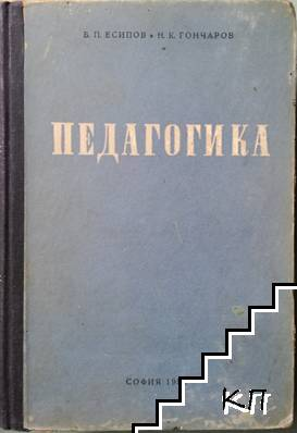 Педагогика / История на педагогиката