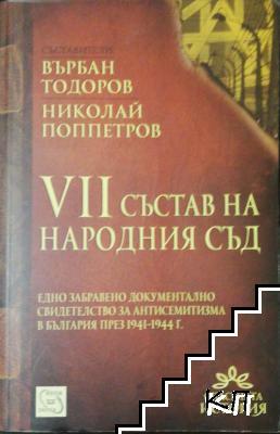 VII състав на Народния съд