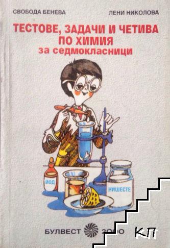 Тестове, задачи и четива по химия за седмокласници