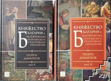 Княжество България в историческо, географско и етнографско отношение. Част 1-2