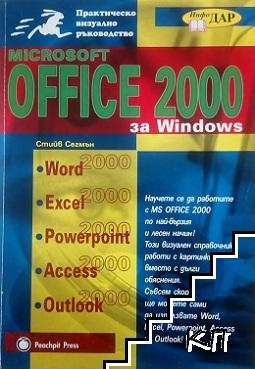 Microsoft Office 2000 за Windows