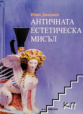 Античната естетическа мисъл