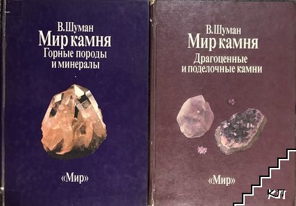 Мир камня в двух томах. Том 1-2