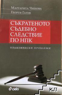 Съкратеното съдебно следствие по НПК