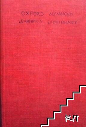 Oxford Advanced Learner's Dictionary of Current English / Речник на съвременния английски език за напреднали