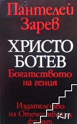 Христо Ботев: Богатството на гения
