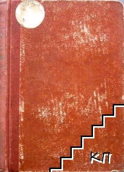 Събрани съчинения. Том 12