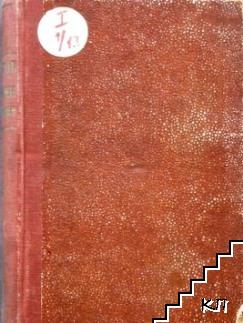 Събрани съчинения. Том 13