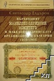 Върховният Македоно-Одрински комитет и Македоно-Одринската организация в България 1895-1903