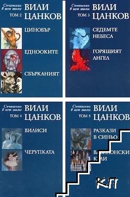 Съчинения в пет тома. Том 2-5