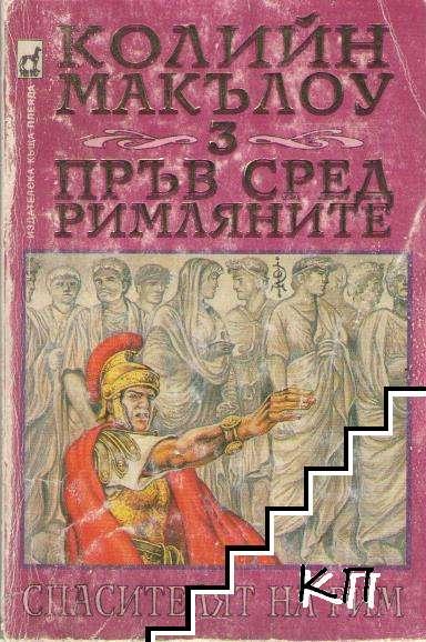 Пръв сред римляните. Том 3: Спасителят на Рим