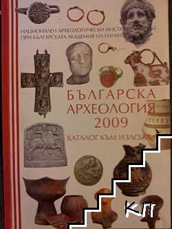 Българска археология 2009