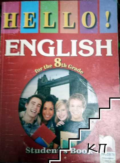Hello! English for the 8th Grade