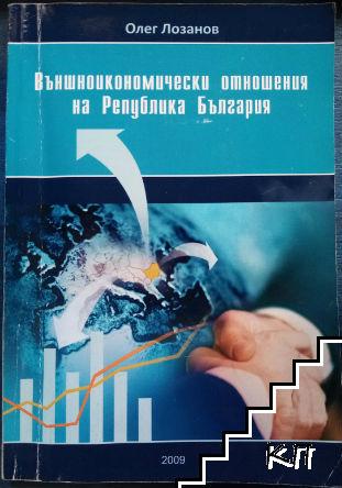 Външноикономически отношения на Република България