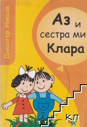 Аз и сестра ми Клара