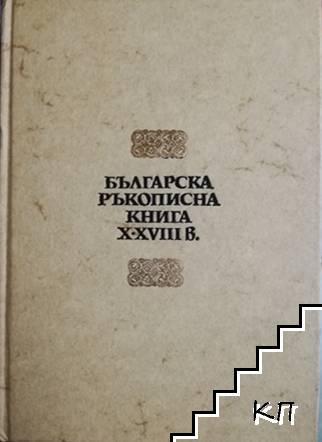 Българска ръкописна книга X-XVIII в.