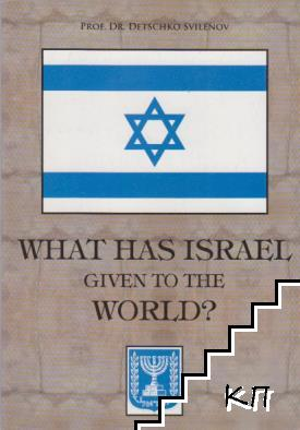 What has Israel given to the world?