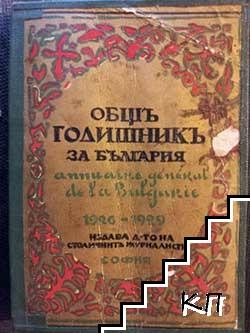 Общъ годишникъ за България 1926-1929