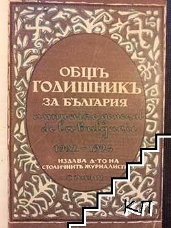 Общъ годишникъ за България 1924-1925