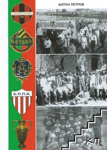 Футболът в Пловдив