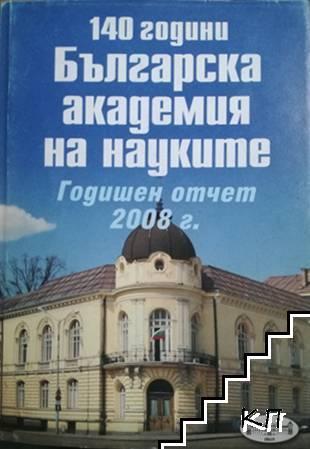 140 години Българска академия на науките. Годишен отчет 2008