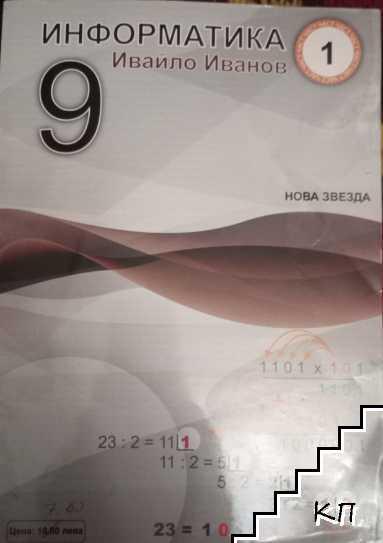 Информатика за 9. клас. Част 1
