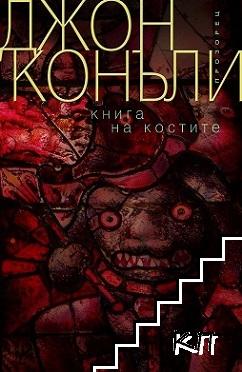 Книга на костите