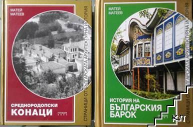 Среднородопски конаци / История на българския барок