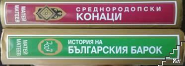 Среднородопски конаци / История на българския барок (Допълнителна снимка 3)