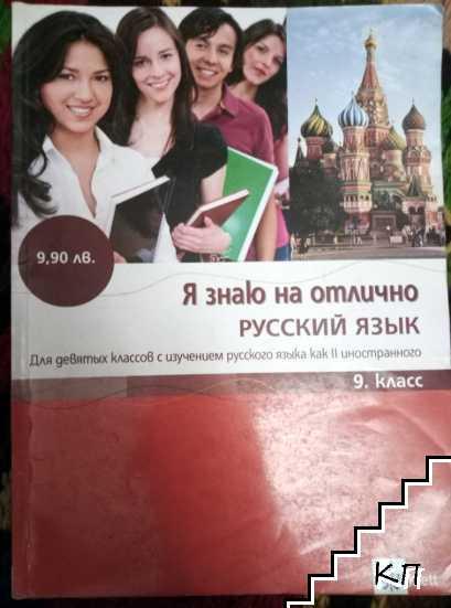 Я знаю на отлично русский язык для 9. класс + CD