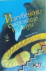 Приключенията на Джак Бренин. Книга 4: Изгубеното съкровище на Анун