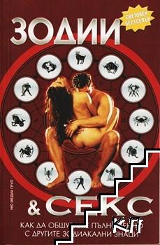 Зодии и секс