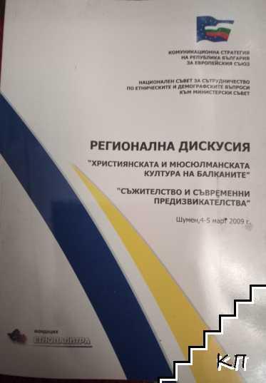 """Регионална дискусия """"Християнска и мюсюлманска култура на Балканите"""", """"Съжителство и съвременни предизвикателства"""""""