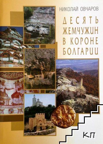Десять жемчужин в короне Болгарии