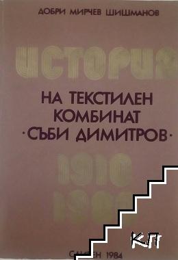 """История на текстилен комбинат """"Съби Димитров"""" 1910-1980"""