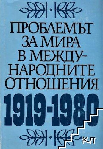 Проблемът за мира в международните отношения 1919-1980