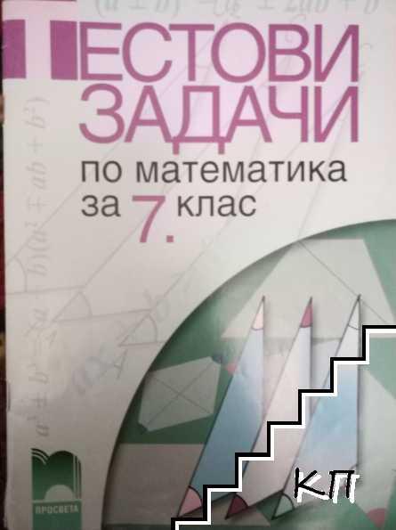 Тестови задачи по математика за 7. клас